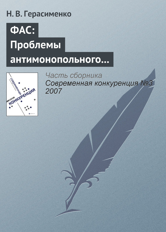 Н. В. Герасименко ФАС: Проблемы антимонопольного регулирования книгу иностранные инвестиции