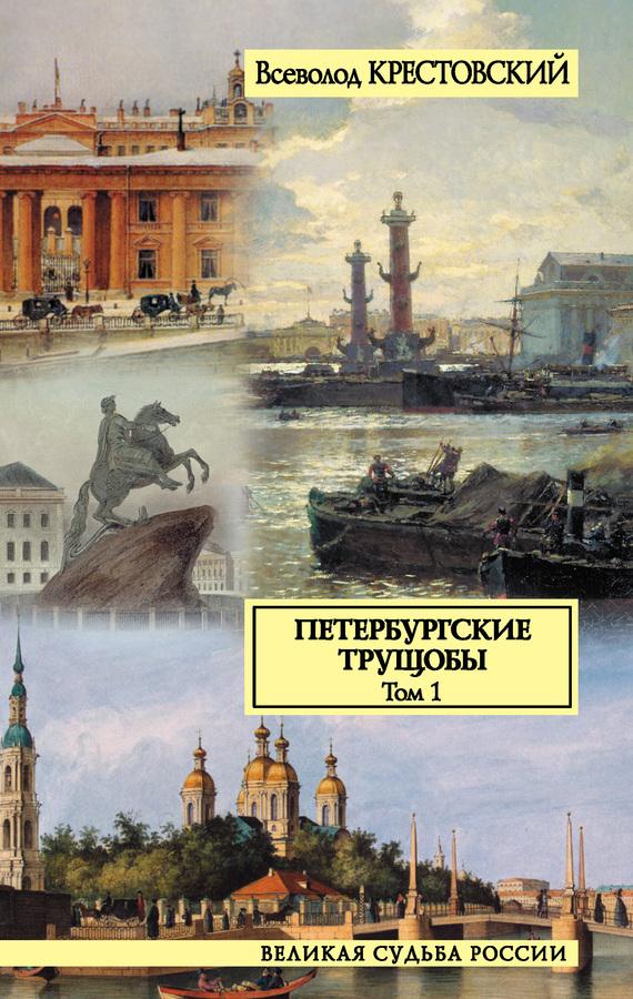 Всеволод Владимирович Крестовский бесплатно