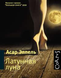 Эппель, Асар  - Латунная луна (сборник)