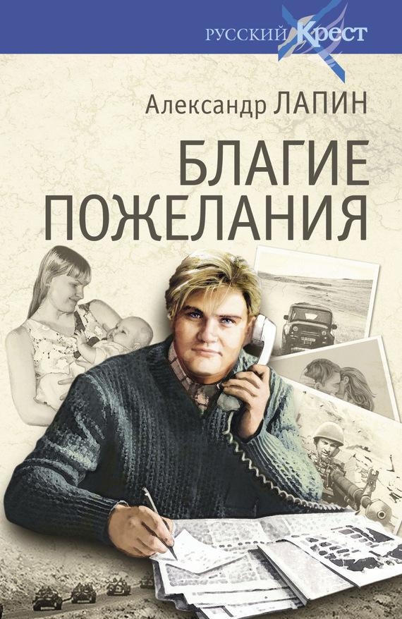 Александр Лапин Благие пожелания