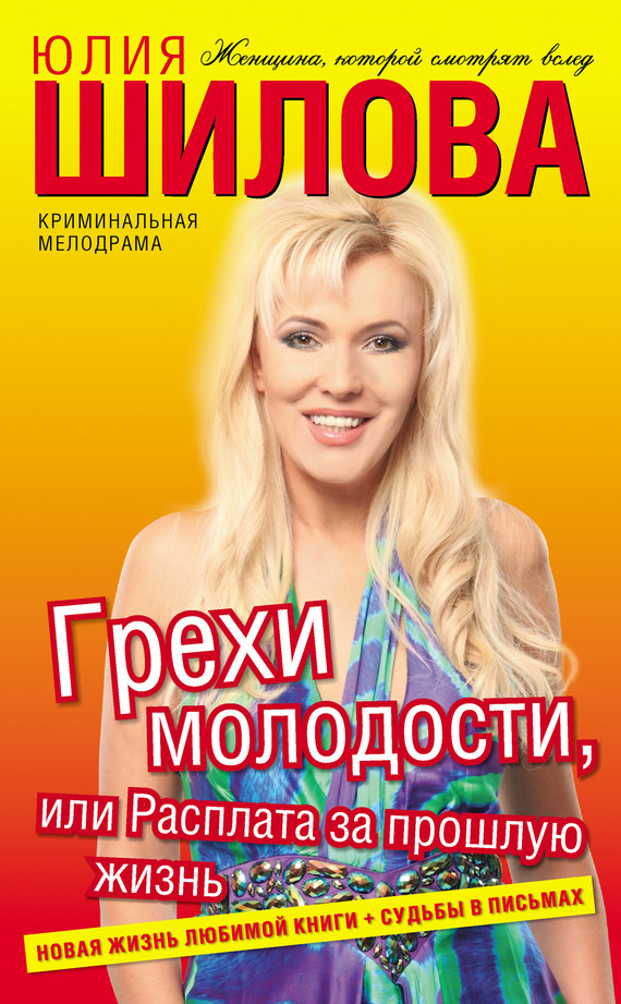 Юлия Шилова Грехи молодости, или Расплата за прошлую жизнь юлия шилова неслучайная связь или мужчин заводят сильные женщины
