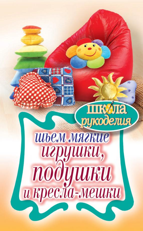 Т. В. Ивановская Шьем мягкие игрушки, подушки и кресла-мешки