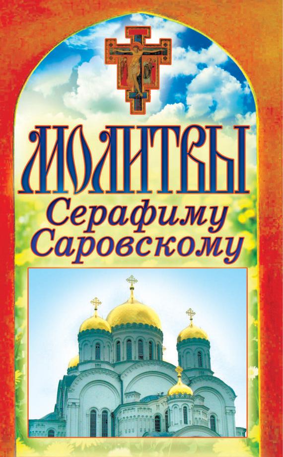 Отсутствует Молитвы Серафиму Саровскому отсутствует молитвы серафиму саровскому
