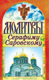 Отсутствует - Молитвы Серафиму Саровскому