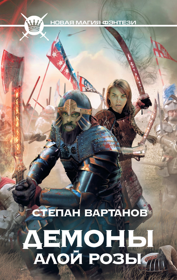 Демоны Алой розы - Степан  Вартанов
