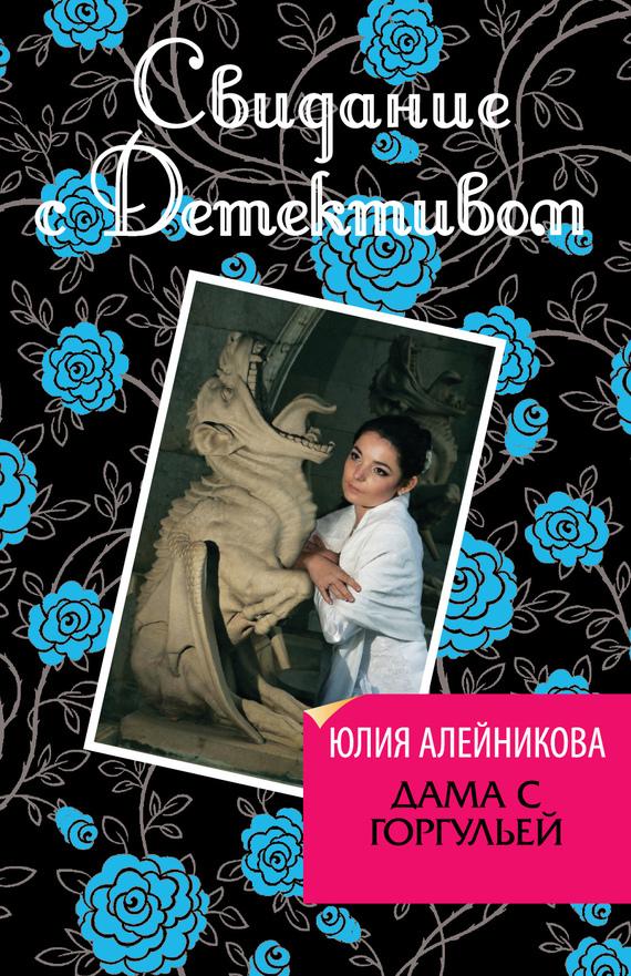 бесплатно Дама с горгульей Скачать Юлия Алейникова