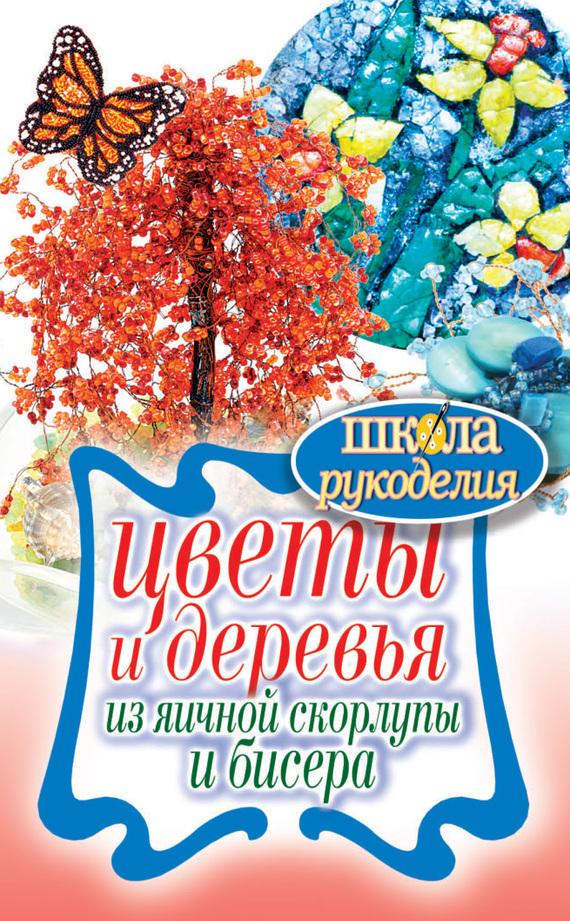 Антонина Спицына - Цветы и деревья из яичной скорлупы и бисера
