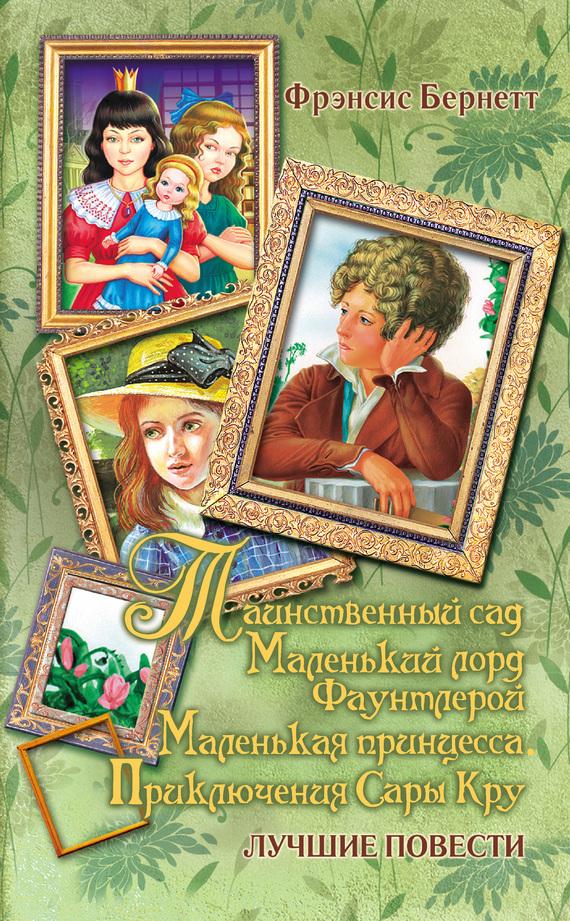 Скачать Фрэнсис Бёрнетт бесплатно Таинственный сад Маленький лорд Фаунтлерой Маленькая принцесса