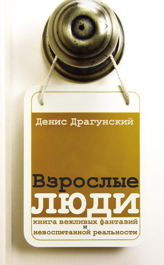 Взрослые люди (сборник) - Денис Драгунский