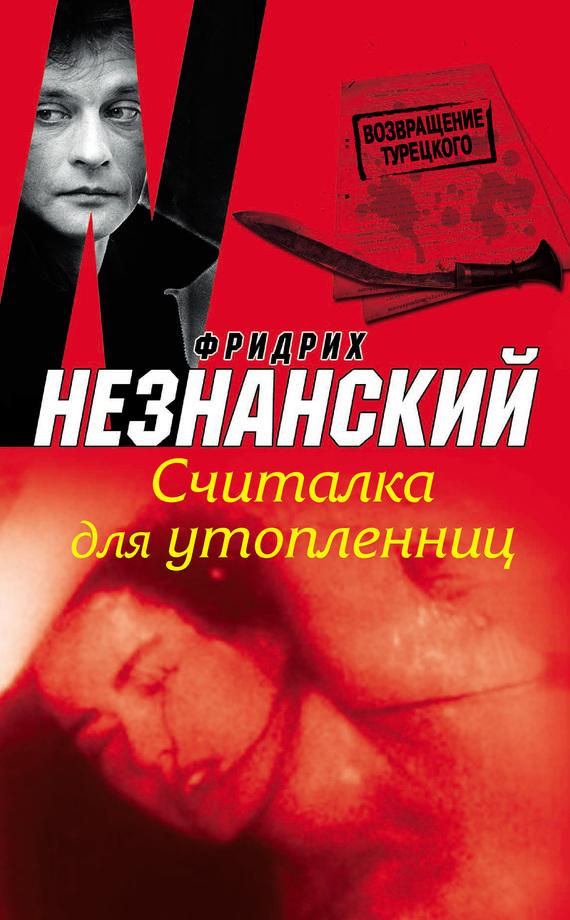 Фридрих Незнанский - Считалка для утопленниц (fb2) скачать книгу бесплатно