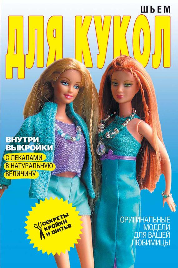 Светлана Ермакова Шьем для кукол. Оригинальные модели для вашей любимицы холодильники для кукол для кукол с принадлежностями барби