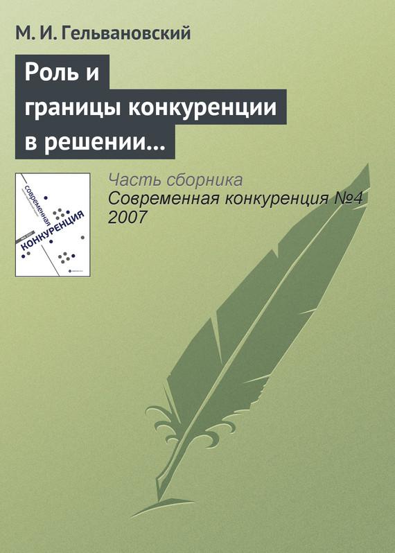 М. И. Гельвановский бесплатно