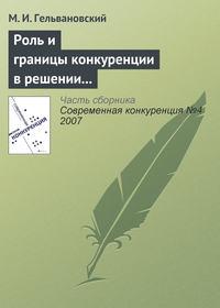 Гельвановский, М. И.  - Роль и границы конкуренции в решении задач повышения конкурентоспособности национальной экономики (начало)