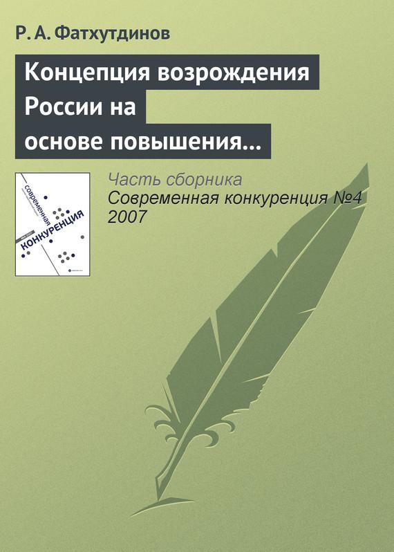 Концепция возрождения России на основе повышения ее конкурентоспособности
