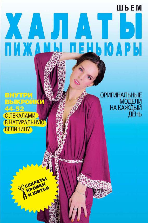 яркий рассказ в книге Светлана Ермакова