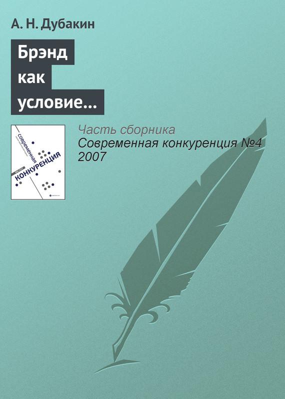 А. Н. Дубакин
