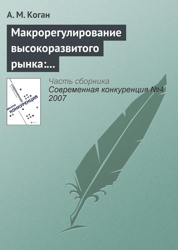 А. М. Коган бесплатно
