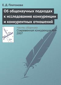 Платонова, Е. Д.  - Об общенаучных подходах к исследованию конкуренции и конкурентных отношений