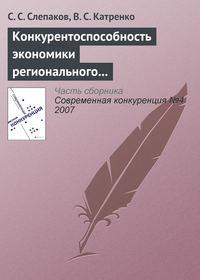 Слепаков, С. С.  - Конкурентоспособность экономики регионального курортно-рекреационного комплекса