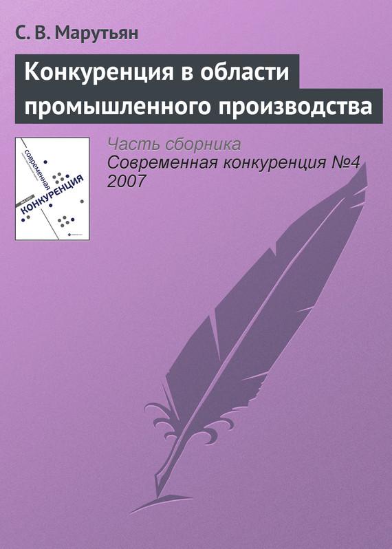 С. В. Марутьян Конкуренция в области промышленного производства