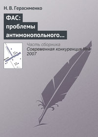 Герасименко, Н. В.  - ФАС: проблемы антимонопольного регулирования