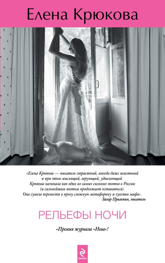 Рельефы ночи - Елена Крюкова