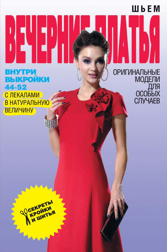 Светлана Ермакова Шьем вечерние платья. Оригинальные модели для особых случаев ISBN: 978-5-386-05380-2