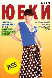 Ермакова, С. О.  - Шьем юбки. Оригинальные модели на каждый день