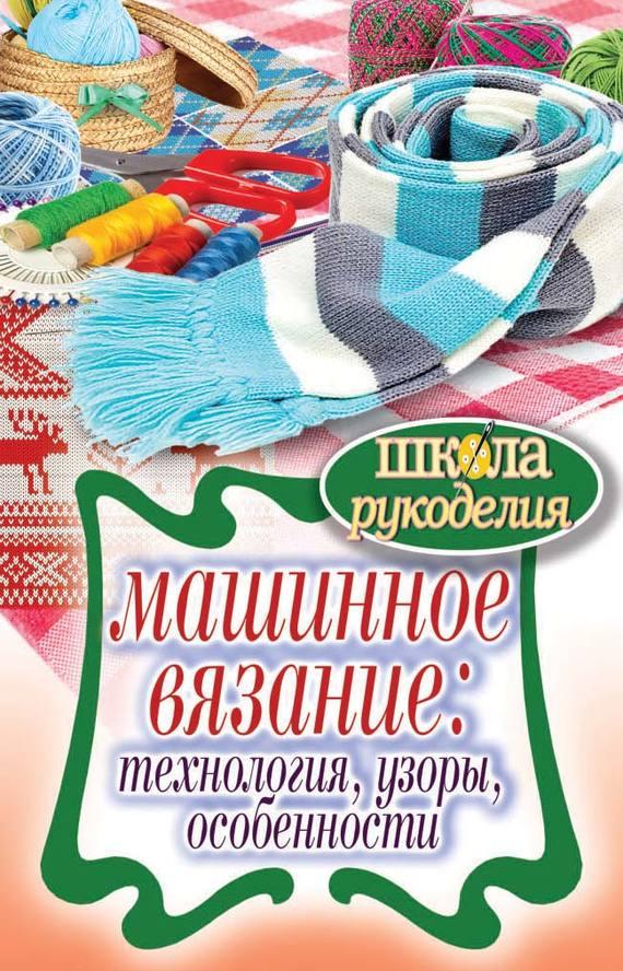 Л. Г. Ерофеева Машинное вязание: технология, узоры, особенности какую лучше всего норковую шубу