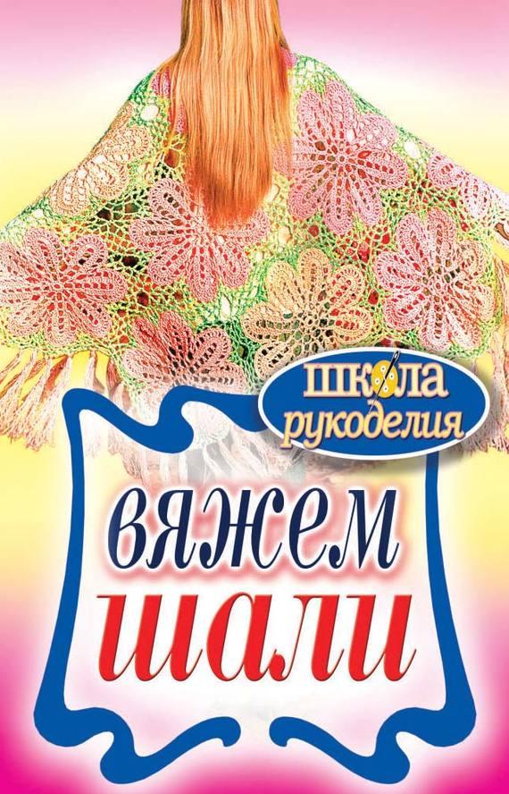 Т. В. Ивановская Вяжем шали