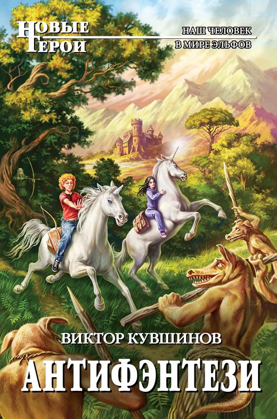 Антифэнтези - Виктор Кувшинов