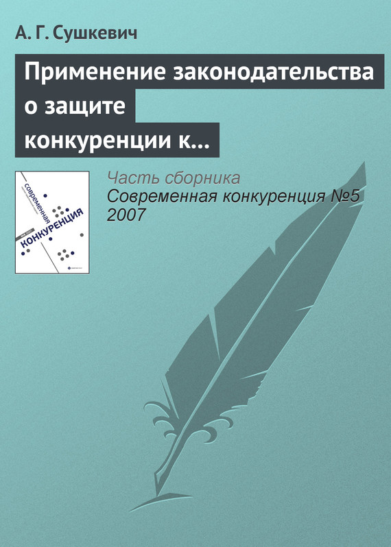 А. Г. Сушкевич Применение законодательства о защите конкуренции к иностранным лицам и организациям