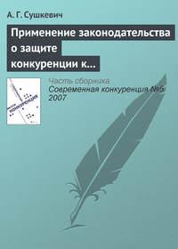 Сушкевич, А. Г.  - Применение законодательства о защите конкуренции к иностранным лицам и организациям