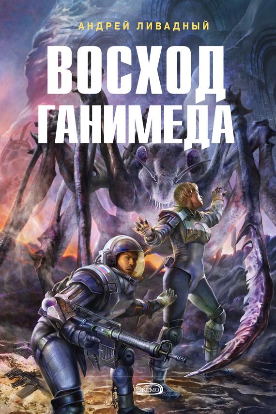 Скачать Восход Ганимеда бесплатно Андрей Ливадный