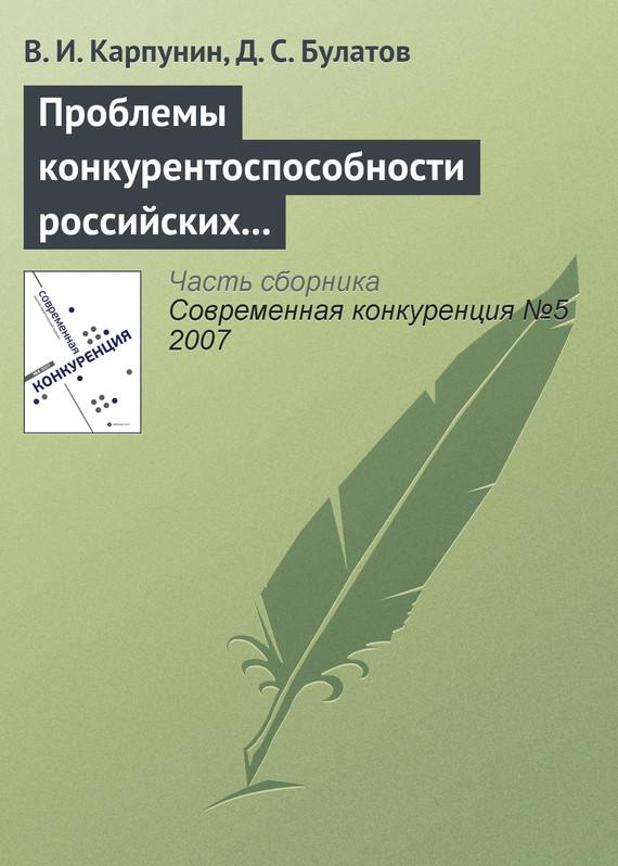 Проблемы конкурентоспособности российских экспортеров продовольствия