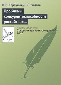 Карпунин, В. И.  - Проблемы конкурентоспособности российских экспортеров продовольствия