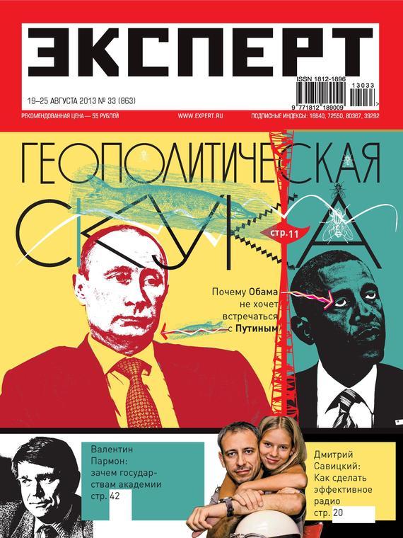 Отсутствует Эксперт №33/2013 отсутствует эксперт 29 2013