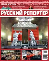- Русский Репортер №33/2013