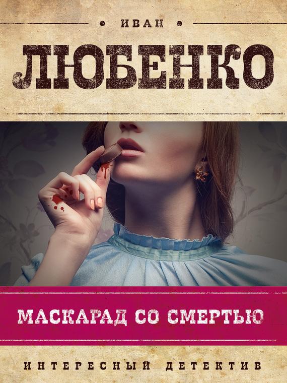 Иван Любенко Маскарад со смертью о кларе и роберте шуманах книгу