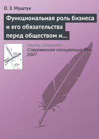 Муштук, О. З.  - Функциональная роль бизнеса и его обязательства перед обществом и государством