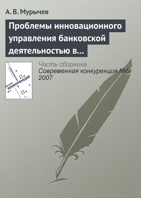 А. В. Мурычев Проблемы инновационного управления банковской деятельностью в России