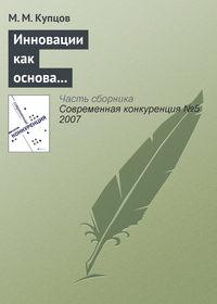 Купцов, М. М.  - Инновации как основа конкурентоспособности предприятия