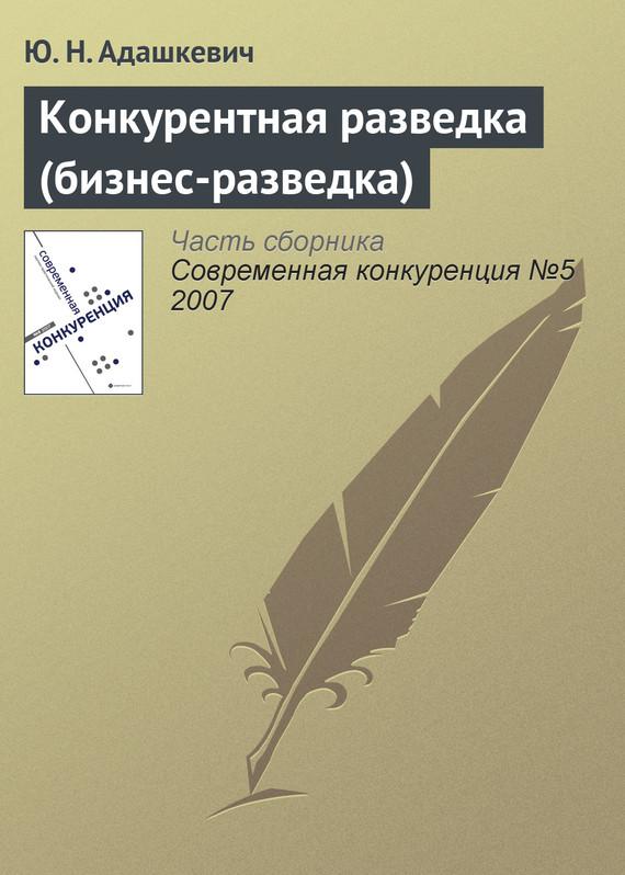 занимательное описание в книге Ю. Н. Адашкевич