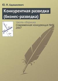 Адашкевич, Ю. Н.  - Конкурентная разведка (бизнес-разведка)