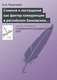 Чумаченко, А. А.  - Слияния и поглощения как фактор конкуренции в российском банковском секторе