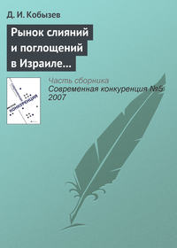 Кобызев, Д. И.  - Рынок слияний и поглощений в Израиле и в России: сравнительный анализ (начало)