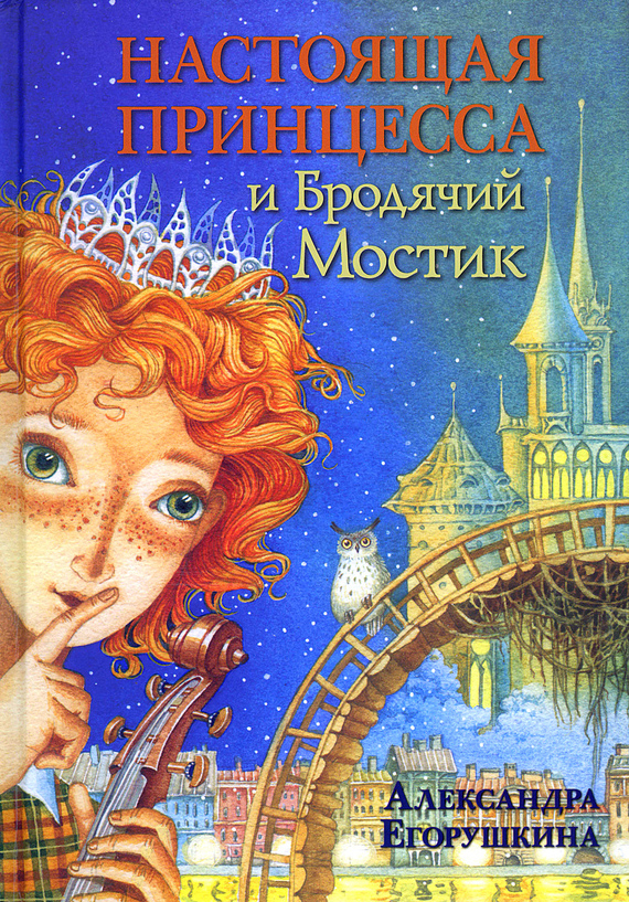 Александра Егорушкина Настоящая принцесса и Бродячий Мостик александра егорушкина настоящая принцесса и летучий корабль