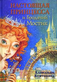Егорушкина, Александра  - Настоящая принцесса и Бродячий Мостик