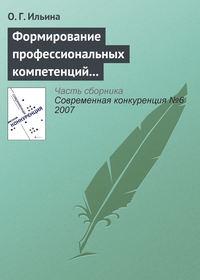 Ильина, О. Г.  - Формирование профессиональных компетенций в сфере конкурентного поведения