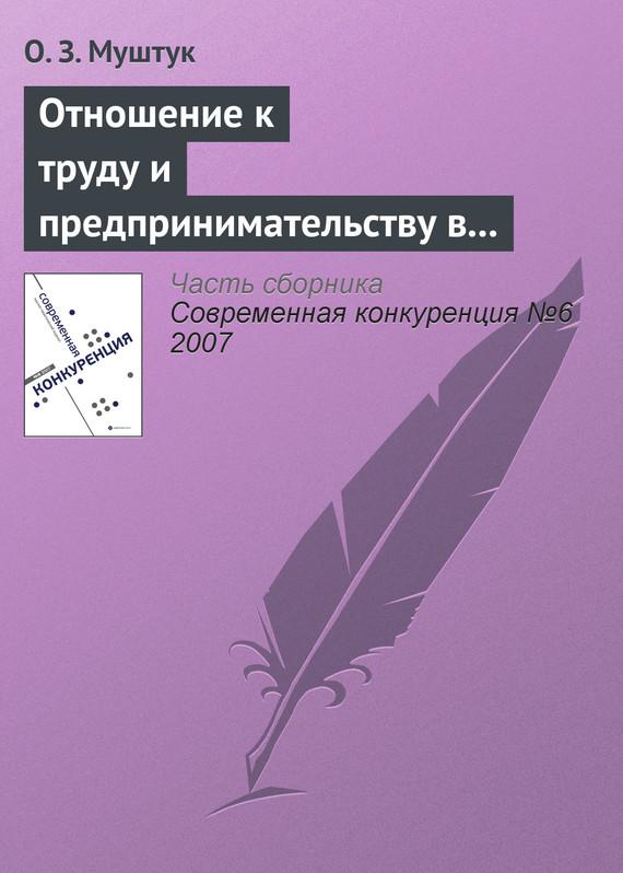 Отношение к труду и предпринимательству в структуре мотивационно-деятельных установок россиян